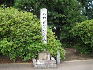 太田道灌の墓碑