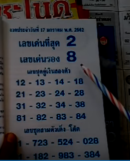 Thai Lottery 3up Free Tips For 16 January 2019 | Thailand Lottery 2019