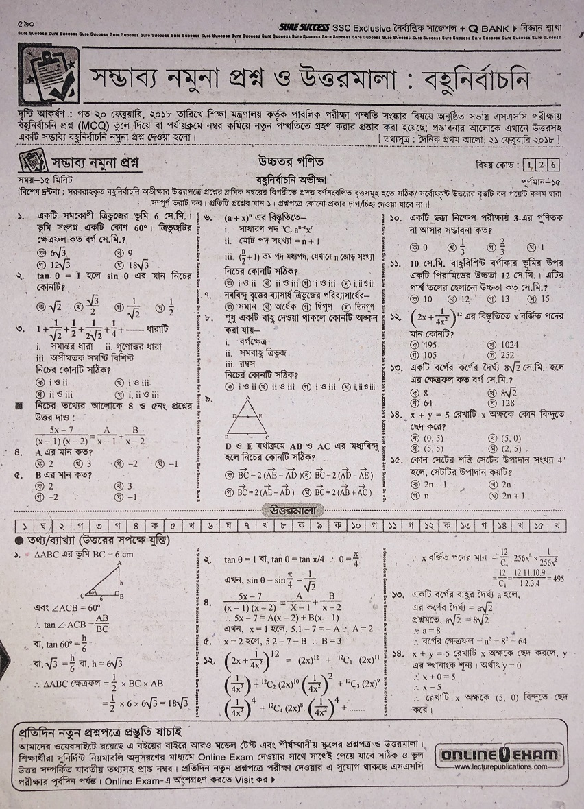SSC Higher Math MCQ Model Question