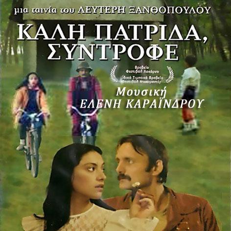 """Έφυγε ο """"Καλή Πατρίδα, Σύντροφε"""" - slpress.gr"""