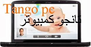 تحميل تانجو للكمبيوتر مجانا
