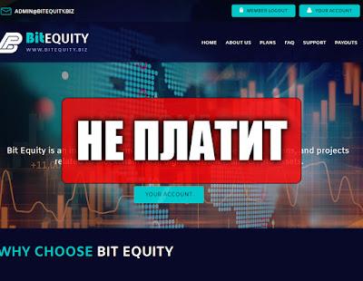 Скриншоты выплат с хайпа bitequity.biz