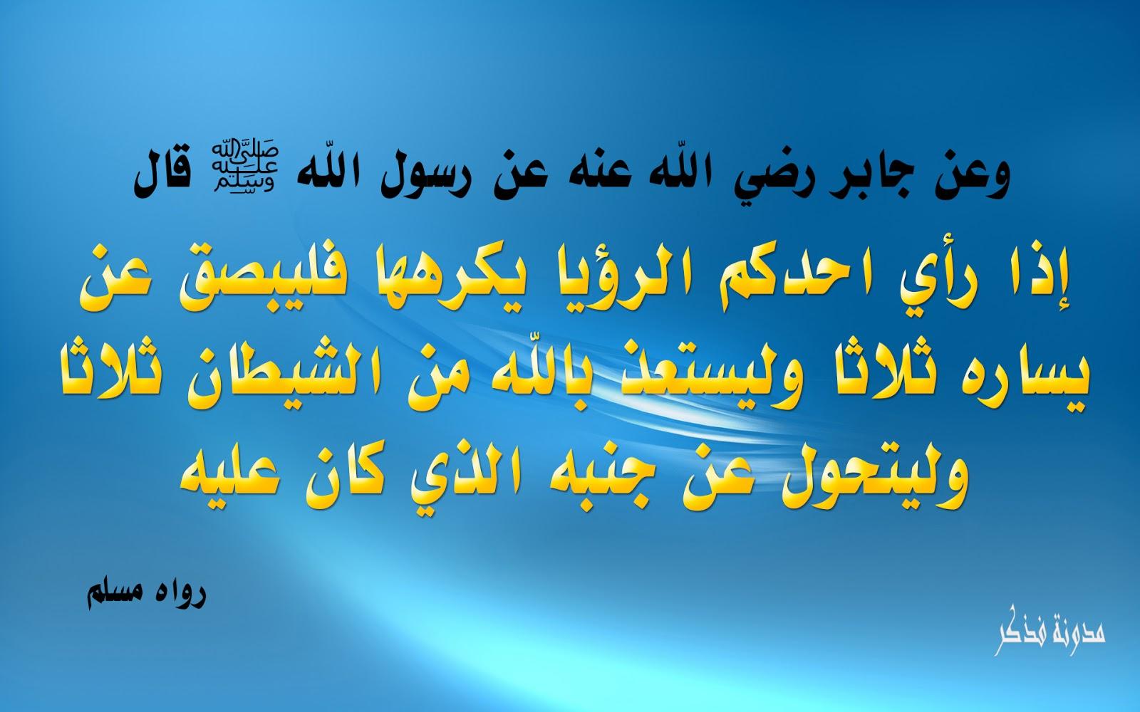 ba5564e6c آداب الرؤى والأحلام *الرؤيا الصالحة من الله، والحلم المكروه من الشيطان: -  منتدى فتكات