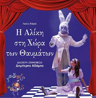 """""""Η Αλίκη στη χώρα των θαυμάτων"""" του Λιούις Κάρολ, σε σκηνοθεσία Δημήτρη Αδάμη"""