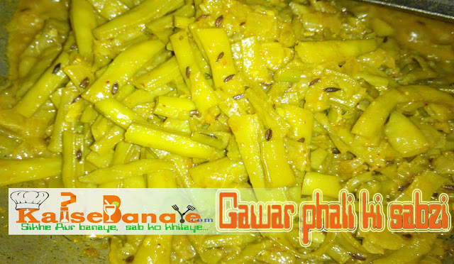 Gawar-Phali-ki-sabzi-recipe-in-Hindi