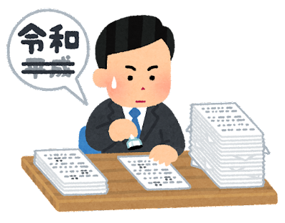 書類の元号を修正している人のイラスト(ゴム印)