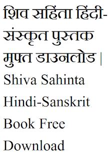 Shiva-Sahinta