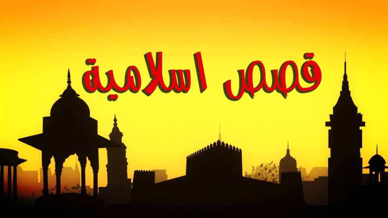 قصص اسلامية دينية مؤثرة