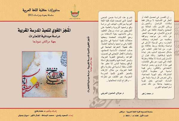 كلية اللغة العربية بمراكش تصدر كتاب المنجز اللغوي لتلميذ المدرسة المغربية