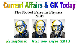 Tnpsc Current Affairs October 2017: Nobel Prize Physics 2017 Winners List in Tamil PDF