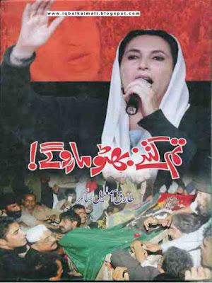 Tum Kitne Bhutto Maroge by Tariq Ismail Tariq