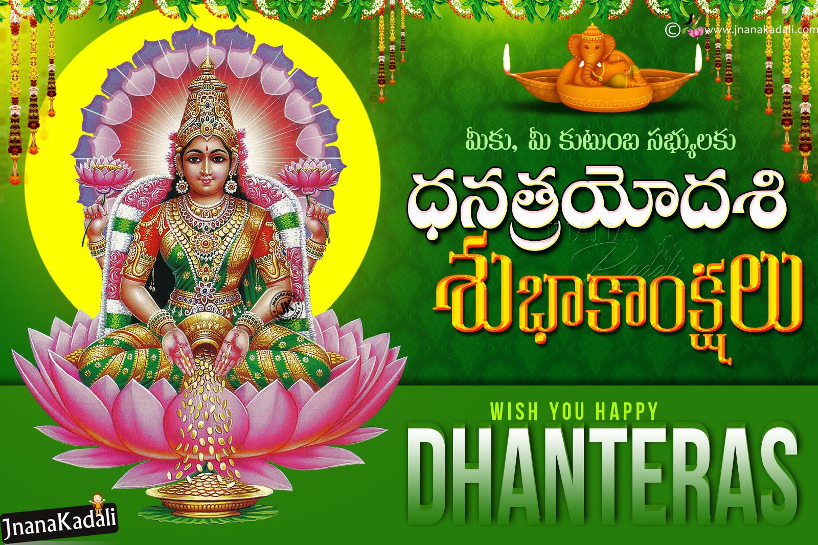 Dhana Trayodasi Greetings Subhakankshalu In Telugu Happy