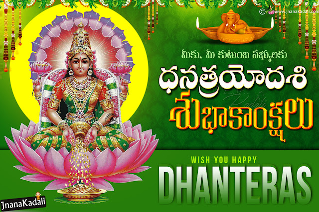 happy dhanteras greetings in telugu, best deepavali advanced greetings, happy dhanteras wishes in telugu