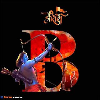 shri ram alphabet b images