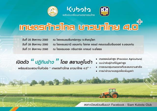 """สยามคูโบต้า จัดสัมมนา """"เกษตรก้าวไกล ชาวนาไทย 4.0+ """" โรดโชว์             3 จังหวัด (พิษณุโลก, ขอนแก่น, ยโสธร) พร้อมขับเคลื่อนเกษตรกรรมไทย สู่เกษตรกรรม 4.0"""