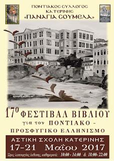 17ο ΦΕΣΤΙΒΑΛ ΒΙΒΛΙΟΥ αφιερωμένο στον Ποντιακό - Προσφυγικό Ελληνισμό
