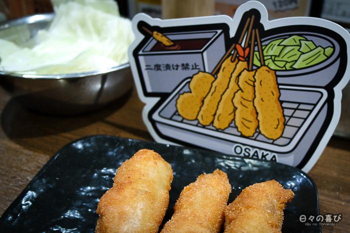 Gotochi card challenge Kushikatsu, Daruma, Dotonbori, Osaka