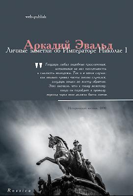 Аркадий Эвальд. Личные заметки об Императоре Николае I