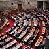 Κρατική επιχορήγηση: Πώς μοιράστηκαν 2 εκατ. ευρώ σε 12 κόμματα