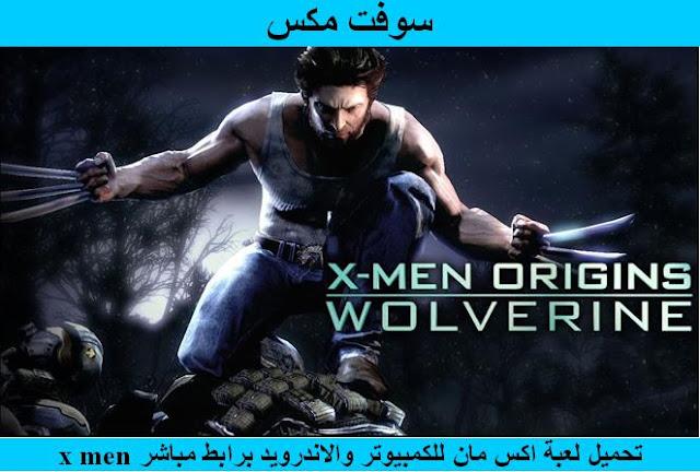 تحميل لعبة اكس مان للكمبيوتر والاندرويد مجانا برابط مباشر ميديا فاير download x men free