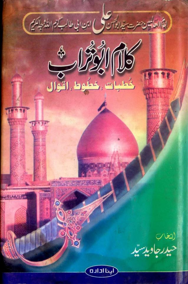 khutbat e madras urdu