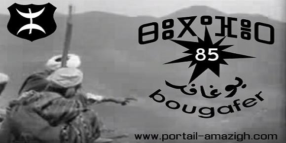 معركة بوغافر bataille boughafer
