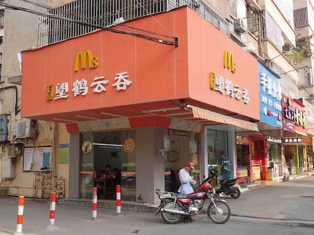 "A small eatery (M8上品塱鹤云吞) with an ""M8"" logo similar to the McDonald's Golden Arches"