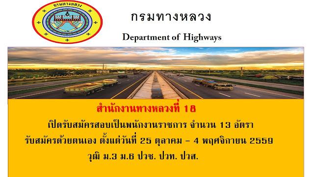 สำนักงานทางหลวงที่ 18 เปิดรับสมัครสอบเป็นพนักงานราชการ จำนวน 13 อัตรา รับสมัครด้วยตนเอง ตั้งแต่วันที่ 25 ตุลาคม - 4 พฤศจิกายน 2559
