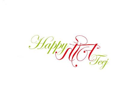 Happy Teej Pictures for Whatsapp