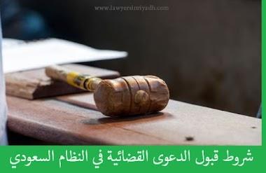 شروط قبول الدعوى القضائية في النظام السعودي