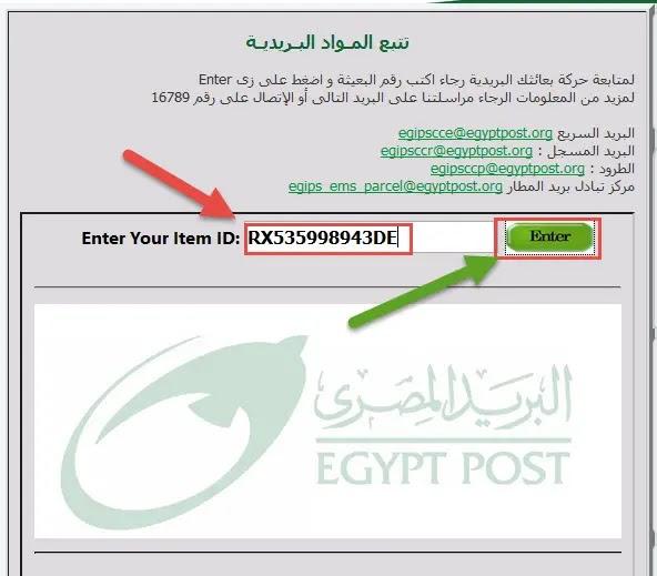 شرح طريقة تتبع الخطابات المسجلة والطرود المرسلة من والى خارج مصر
