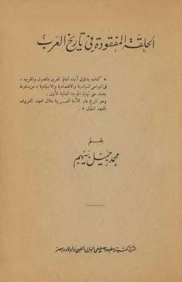 تحميل الحلقة المفقودة في تاريخ العرب pdf محمد جميل بيهم