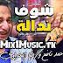مهرجان شوفت ندالة - رضا البحراوي و احمد نافع - توزيع محمد حريقة Mp3 2018