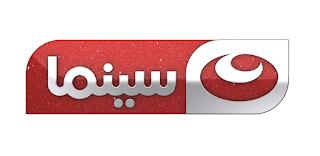 تردد قناة النهار سينما 2017 علي النايل سات