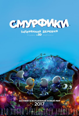 «Смурфики: Затерянная деревня» (англ. Smurfs: The Lost Village) — предстоящий американский семейный анимационный фильм режиссёра Келли Эсбёри.
