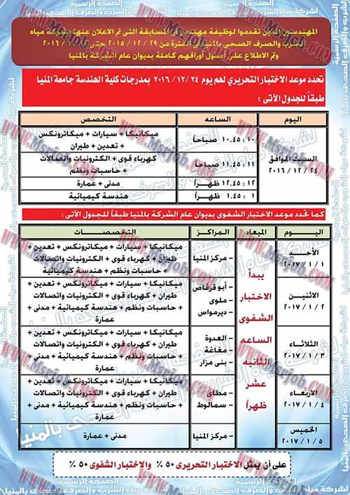 مواعيد اختبارات مسابقة شركة مياه الشرب والصرف الصحى بالمنيا 14 / 12 / 2016