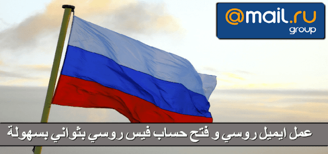 انشاء حساب روسي و عمل ايميل روسي للفيسبوك بدقيقة واحدة فقط ضد الحظر