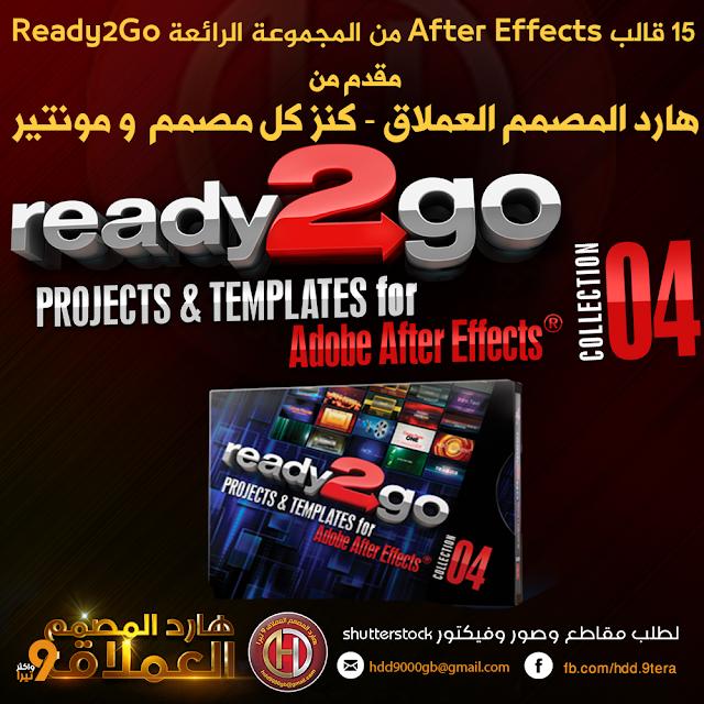 15 قالب After Effects من مجموعة Ready2Go