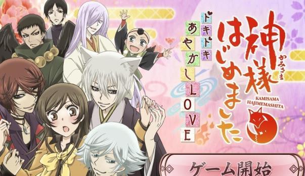 Kamisama Hajimemashita (Kamisama Kiss) - Best Fantasy Romance Anime list