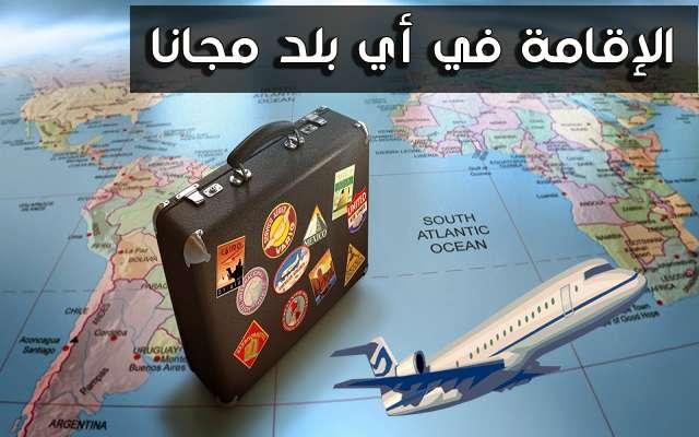 سافر مجانا الى بلد تريد