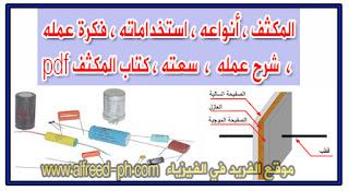 المكثف الكهربائي ، استخداماته ، فكرة عمله ، شرح عمله ، أنواعه ، المكثف الكهربائي pdf ، زمره ،