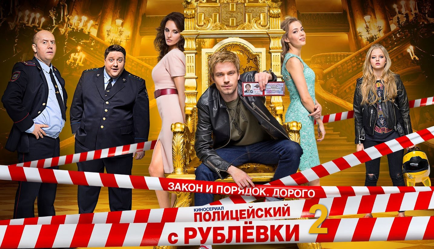 полицейский с рублевки2 сезон магазинов России