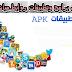 موقع جديد للحصول على تطبيقات الهاتف وبرامج الحاسوب تحميل مباشر