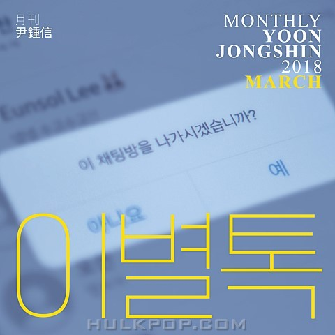 Yoon Jong Shin – Goodbye Talk (Monthly Project 2018 March Yoon Jong Shin) – Single