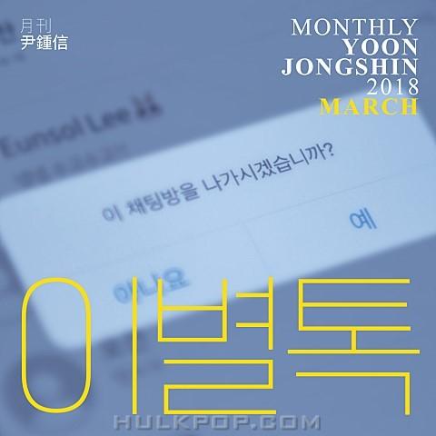 Yoon Jong Shin – Goodbye Talk (Monthly Project 2018 March Yoon Jong Shin) – Single