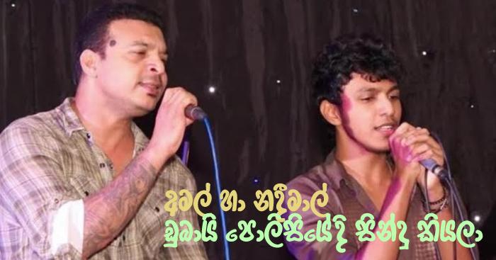 https://www.gossiplankanews.com/2019/02/amal-nadeemal-sing-in-dubai-police.html#more
