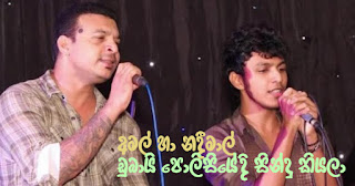 Amal and Nadeemal have performed at police