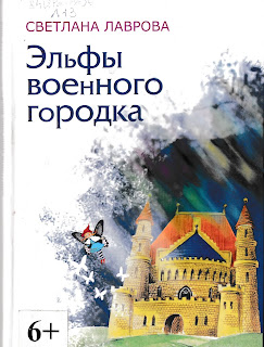 """Светлана Лаврова """"Эльфы военного городка"""" и """"Год Змеи"""""""