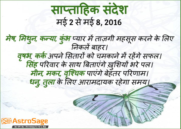 May 2 se May 8 tak kaise rahenge aapke din, janiye Saptahik Rashifal se.