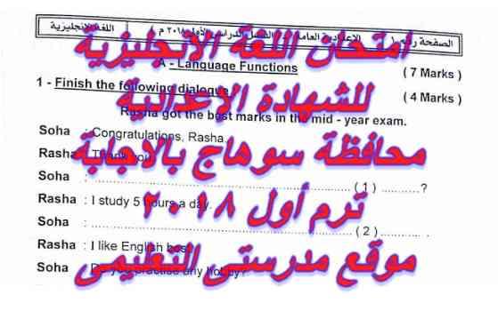 امتحان اللغة الانجليزية بالاجابات للشهادة الإعدادية محافظة سوهاج ترم أول 2018